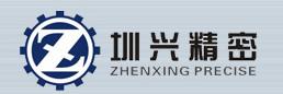 上海圳兴精密工业有限公司