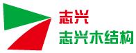 合肥志兴木结构工程有限公司