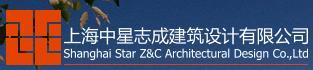 上海中星志成建筑设计有限公司