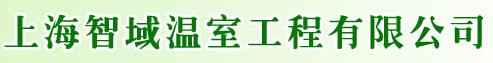 上海智域温室工程有限公司