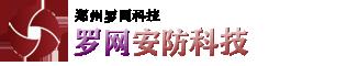 郑州罗网安防科技有限公司