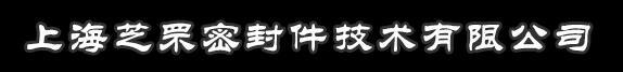 上海芝罘密封件技术有限公司