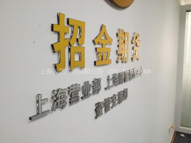 金融公司背景墙/上海金融公司背景墙设计公司/天艺供