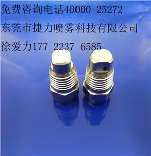专用喷嘴直销价 专用喷嘴供应商具体地址 捷力供