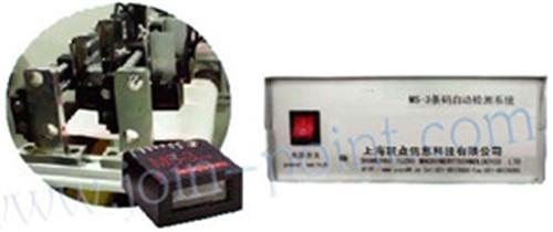 上海条码检测系统 上海条码检测系统实时报价 联点供