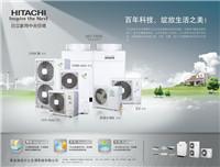 上海海信日立中央空調價格*專業海信日立中央空調價格*寧珀供