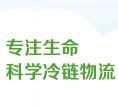 上海人体组织切片运输 上海人体组织切片运输高效率 百奥泉供