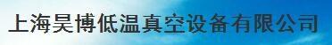 上海实验型冷库建造商家|上海哪家做实验型冷库好|昊博供